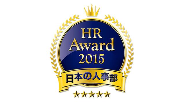 HR AWARD 2015